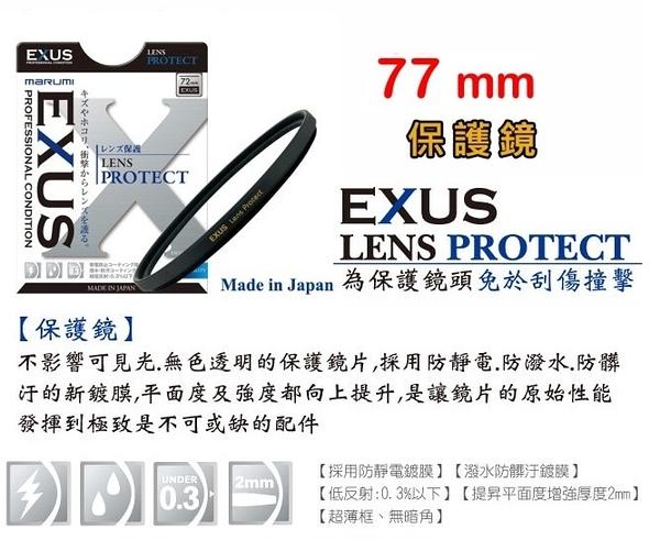 日本 Marumi 77mm EXUS Lens Protect  防靜電 多層鍍膜濾鏡 凝水抗油鍍膜 日本製 LP【彩宣公司貨】