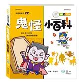 我是知識王-鬼怪小百科(附CD) (B688022)