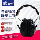 隔音耳罩盾守防噪音耳罩耳機睡眠睡覺學生學習舒適專業靜音降噪耳罩 新年禮物