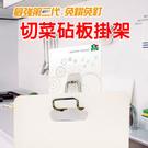 金德恩 台灣製造 一入免釘免鑽 廚房切菜砧板掛架