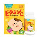 【孕哺兒®】小兒 維他命C+乳鐵 嚼錠 150sx3盒(組合價)~平均1盒只要333元