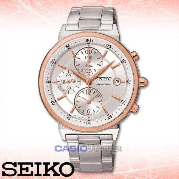 SEIKO 精工 手錶專賣店 SNDW48P1 女錶 石英錶 不鏽鋼錶帶 三眼 日期 防水 全新品