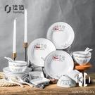 餐具套裝陶瓷碗碟套裝20頭柴米油鹽米飯碗菜盤子果盤沙拉碟微波爐適用【Kacey Devlin】