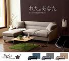 布質 小資簡約L型布沙發(三色可選)【Y...
