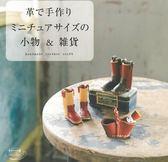 皮革製作可愛迷你造型裝飾小物雜貨手藝集