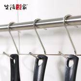 【生活采家】台灣製#304不鏽鋼廚房收納S掛勾_10入裝(#99253)