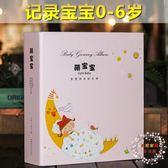 寶寶相冊成長記錄diy紀念冊嬰兒新生兒日記本出生檔案滿月生日禮物XW【好康免運】