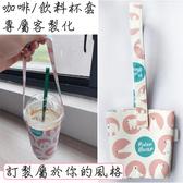 客製化 帆布飲料杯袋 杯套(LOGO) 帆布杯袋 飲料袋 環保杯袋 吸管 婚禮小物 廣告 飲料杯套【塔克】