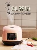 電飯煲 電飯煲鍋家用3L厚釜迷你小型智能 多功能1-2人宿舍3-4煮粥 莎瓦迪卡