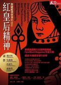 (二手書)紅皇后精神-突破經濟停滯的祕密
