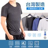 【2件298元】台灣製造 純棉 透氣涼感 抗菌竹炭 舒適 男士內衣 短袖T  四色 0074