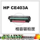USAINK~HP CE403A / 507A  紅色相容碳粉匣   適用  M551dn/M575DN/M575F/CE400A/CE401A/CE402A