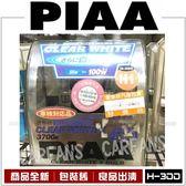 【愛車族購物網】【PIAA】H-300 H1 55W-100W 超白光3700K 純正日本製 -包裝醜、良品出清