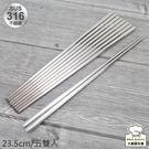 羅亞諾316不鏽鋼筷子23.5cm/五雙入四角方頭筷-大廚師百貨