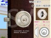 『WACH』花旗門鎖 W103銀 輔助鎖(鎖閂60mm)卡霸鎖 單鎖頭 單面輔助鎖 硫化銅門鎖