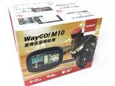 PAPAGO WAYGO M10 【送TCOM機車用藍牙耳機/對講功能】重機/機車 衛星導航/防水/藍芽