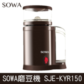 SOWA 磨豆機SJE-KYR150