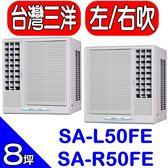 SANLUX台灣三洋【SA-L50FE/SA-R50FE】窗型冷氣