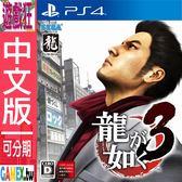 PS4 人中之龍 3(中文版)