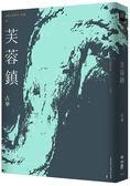 古華(京夫子)文集 卷1:芙蓉鎮