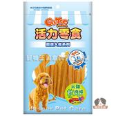 《缺貨》【寵物王國】活力零食-KR322火雞軟肉條(原味)120g
