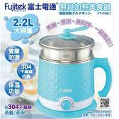 Fujitek富士電通 2.2L雙層防燙美食鍋(附不鏽鋼蒸籠蒸架)FT-PN01