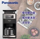 【佳麗寶】-加入購物車只要5360元(Panasonic 國際牌)全自動雙研磨美式咖啡機【NC-A700】