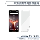 ASUS ROG Phone5系列 ZS673KS 非滿版高清亮面保護貼 保護膜 螢幕貼 軟膜 不碎邊
