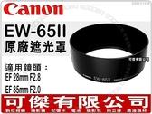 Canon EW-65II 原廠遮光罩 可反扣 卡口式遮光罩 適用 EF 28mm F2.8 EF 35mm F2可傑