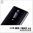 MIUI 小米 MAX3 MIX3 MIX2 MIX2s 防爆 鏡頭貼 保護貼 保護膜 後鏡頭 鏡頭保護貼