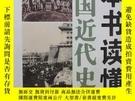 全新書博民逛書店一本書讀懂中國近代史中華書局16開平裝全1冊近代史普及讀物Y33