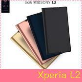 【萌萌噠】SONY Xperia L2 (H4331) 5.5吋 簡約商務 融洽系列 純色側翻皮套 全包軟殼 插卡 免扣 手機殼