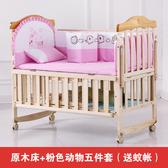 嬰兒床 實木寶寶搖籃床多功能白色原木無漆床新生兒童bb床拼接大床 新年特惠