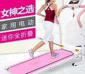 跑步機 跑步機家用款電動迷你小型女生室內走步機多功能超靜音折疊免安裝 夢藝家