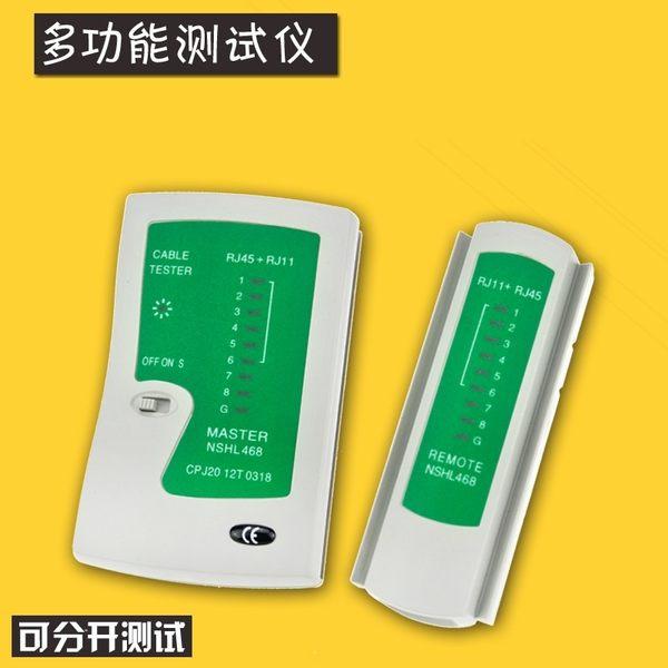 【生活家購物網】NENGSHL RJ45網路測試器 網絡測試儀 網路線檢驗 測線器 RJ45 RJ11