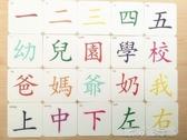 識別基礎中文教具圖卡認字卡學齡圖片繁體字學習卡小學生 歐韓流行館