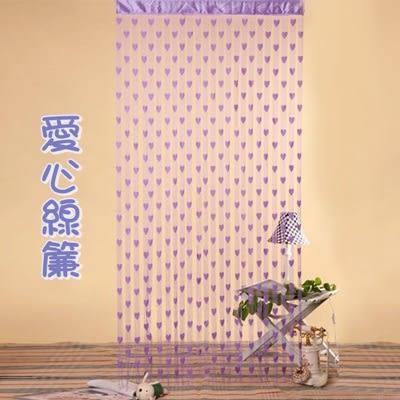 愛心線簾門簾-桃心加密流蘇裝飾窗簾(顏色隨機)73pp336[時尚巴黎]