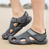 涼鞋男夏季2020新款包頭溯溪網面洞洞鞋防滑沙灘鞋男士涼鞋47碼48 樂活生活館