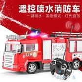 電動消防車可噴水遙控汽車升降救援兒童玩具男孩【奇趣小屋】