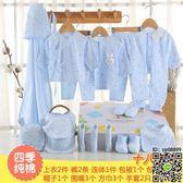 嬰兒禮盒 百天新生兒禮盒嬰兒衣服棉質套裝剛出生初生寶寶用品滿月禮物夏季 3款T