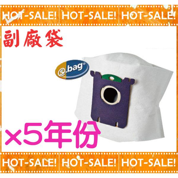 《副廠加大集塵袋五年份》s-bag E210 ZUO9927/Z8871 專用超長效 集塵袋 (五包共15個紙袋)