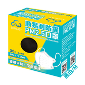 順易利防霾PM2.5口罩(M號黑色)30入【愛買】