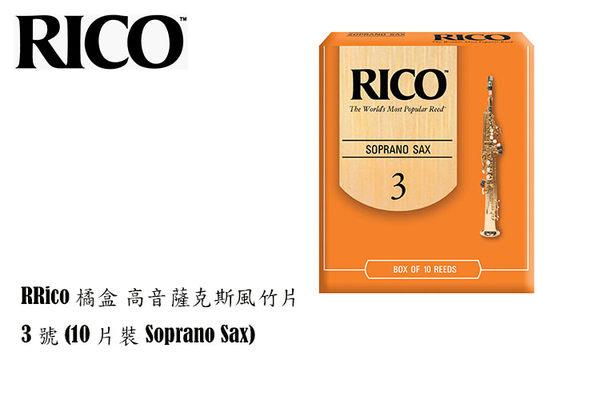 【小麥老師樂器館】Rico 橘盒  高音薩克斯風竹片 3號 (10片裝 Soprano Sax)
