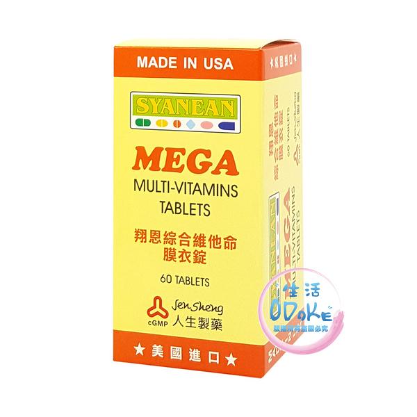 翔恩 綜合維他命膜衣錠 60錠 人生製藥 美國進口 保健食品 MEGA 【生活ODOKE】