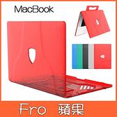 蘋果 MacBook 15.4 手提電腦殼 電腦保護殼 MAC電腦殼 手提 支架 散熱電腦殼 防水波