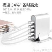 多口充電頭多口USB充電器一拖五快充多插口線快速多功能多孔插頭排插插座 榮耀 618