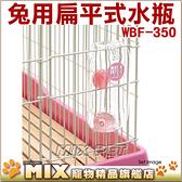 ◆MIX米克斯◆日本Marukan 【WBF-350】兔用扁平式水瓶.天竺鼠蜜袋鼯都適用