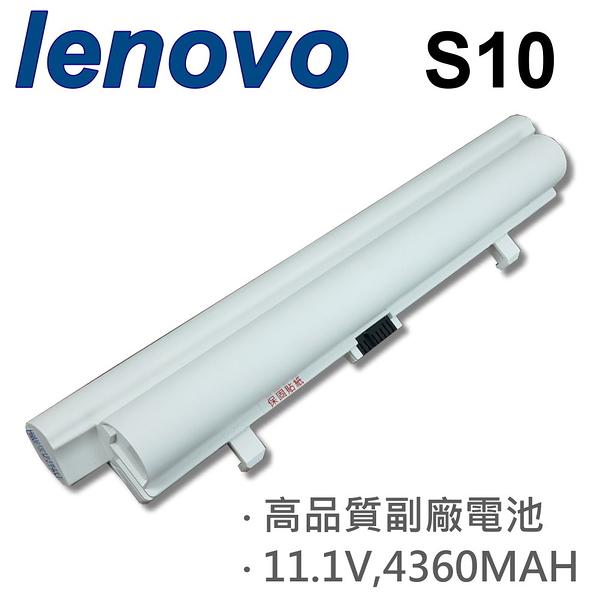 LENOVO 白 S10 6芯 日系電芯 電池 45K2175 45K2177 51J0398 51J0399 S10C L08S3B21 S12