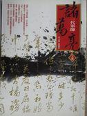 【書寶二手書T5/一般小說_NIM】一代軍師諸葛亮_上部_朱大渭