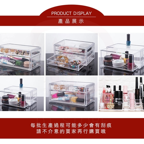 【組合販售】壓克力 化妝品收納盒 彩妝化妝盒 收納 透明收納架 化妝櫃 彩妝盒 收納櫃 口紅架